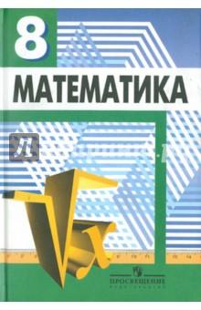 Решебник гдз по алгебре 8 класс дорофеев.