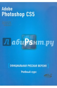 ADOBE PHOTOSHOP CS5. Официальная русская версия.