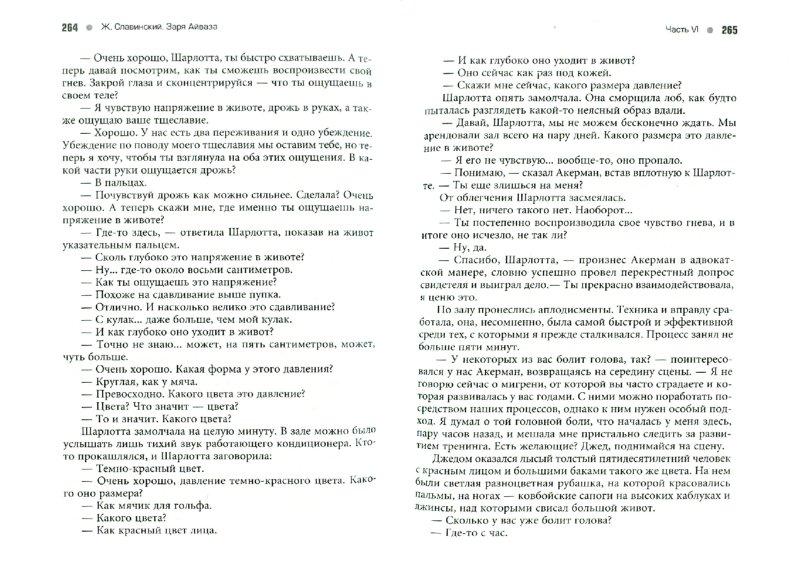 Иллюстрация 1 из 6 для Заря Айваза. Путь к осознанности - Живорад Славинский | Лабиринт - книги. Источник: Лабиринт