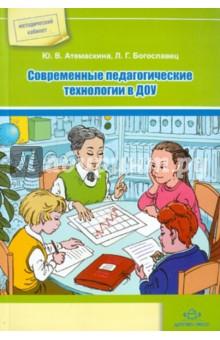 Образовательные технологии в доу
