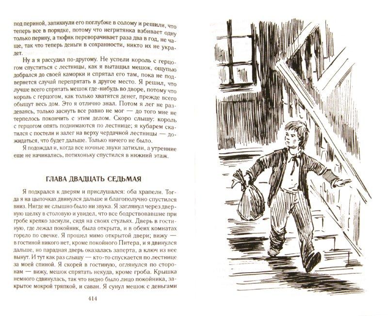 Иллюстрация 1 из 7 для Приключения Тома Сойера. Приключения Гекльберри Финна - Марк Твен   Лабиринт - книги. Источник: Лабиринт