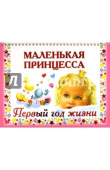 Маленькая принцесса. Первый год жизниКниги для родителей<br>Поздравляем! У вас родилась любимая и долгожданная маленькая дочка! Посмотрите на нее - до чего же хороша! Настоящая принцесса! В нашем календаре вы найдете простые и полезные советы, которые наверняка пригодятся маме и папе.<br>