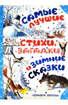 Лучшие стихи загадки и зимние сказки