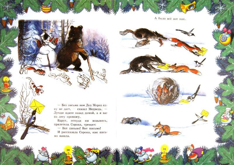 Иллюстрация 1 из 2 для С Новым Годом! Самые лучшие стихи, загадки и зимние сказки   Лабиринт - книги. Источник: Лабиринт