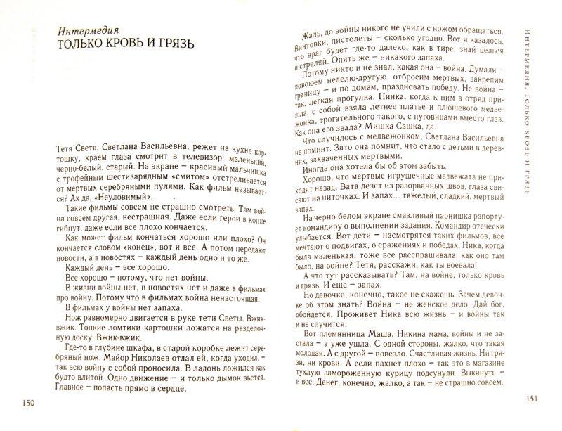 Иллюстрация 1 из 10 для Живые и взрослые - Сергей Кузнецов | Лабиринт - книги. Источник: Лабиринт