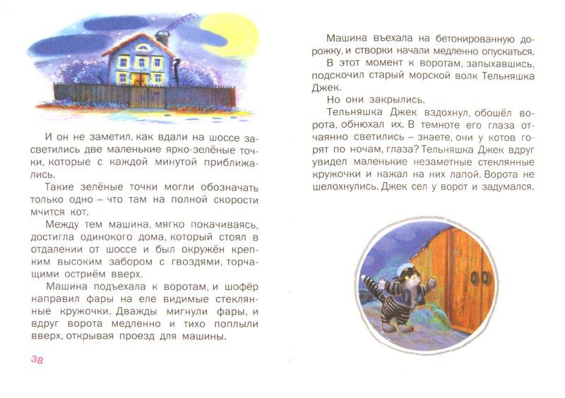 Иллюстрация 1 из 8 для Тельняшка Джек - Людмила Петрушевская | Лабиринт - книги. Источник: Лабиринт