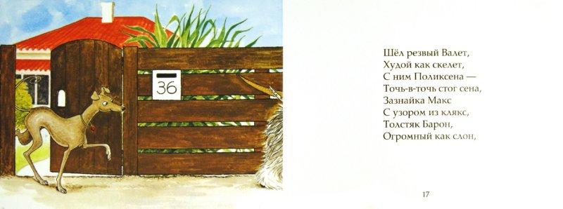 Иллюстрация 1 из 17 для Храбрый Пушок ростом с вершок - Линли Додд | Лабиринт - книги. Источник: Лабиринт