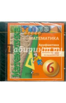 Математика. Арифметика. Геометрия. 6 класс. Электронное приложение к учебнику Е.А. Банимовича (CDpc)
