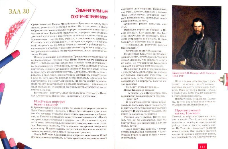 Иллюстрация 1 из 21 для Моя первая Третьяковка - Владимир Порудоминский | Лабиринт - книги. Источник: Лабиринт