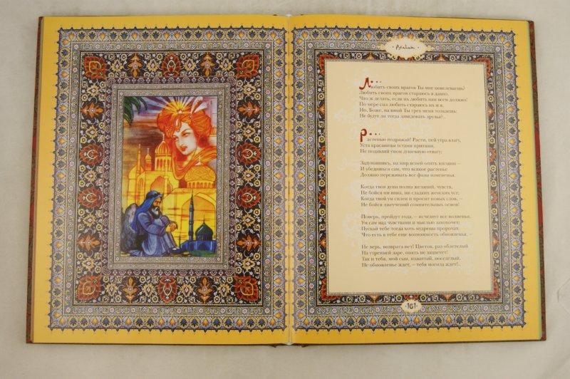 Иллюстрация 1 из 18 для Рубайат - Омар Хайям | Лабиринт - книги. Источник: Лабиринт