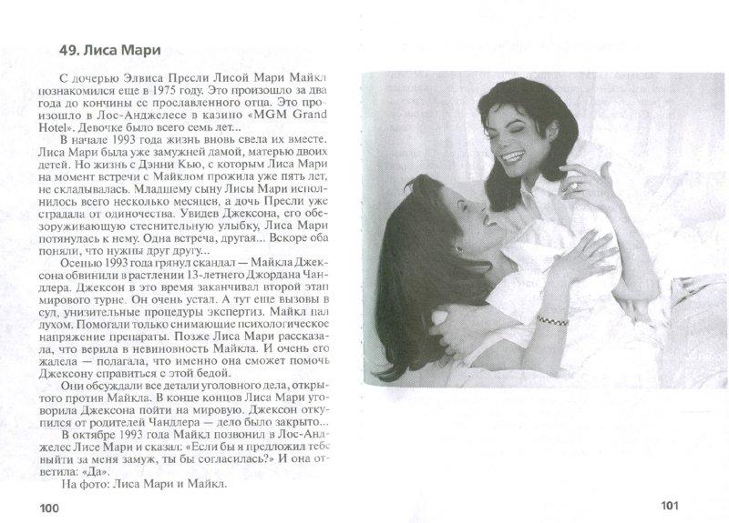 Иллюстрация 1 из 6 для Майкл Джексон: «Триллер» - Николай Надеждин | Лабиринт - книги. Источник: Лабиринт