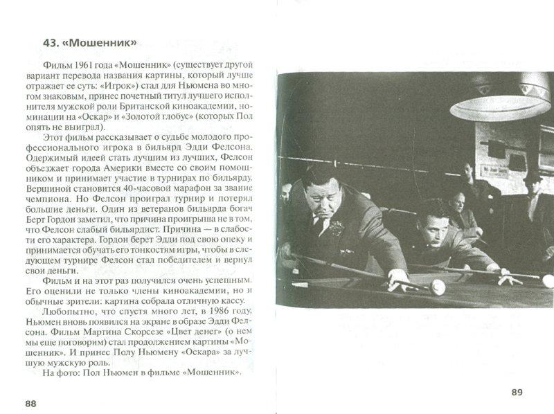 Иллюстрация 1 из 6 для Пол Ньюмен: «Бутч Кэссиди» - Николай Надеждин | Лабиринт - книги. Источник: Лабиринт