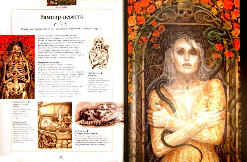 Иллюстрация 1 из 24 для Рисуем вампиров. Монстры, чудовища, призраки и демоны в готическом стиле - Иан Даниелс | Лабиринт - книги. Источник: Лабиринт