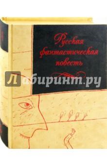 Русская фантастическая повесть XIX века