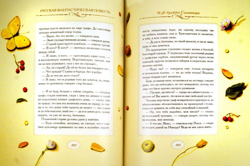 Иллюстрация 1 из 15 для Русская фантастическая повесть XIX века | Лабиринт - книги. Источник: Лабиринт
