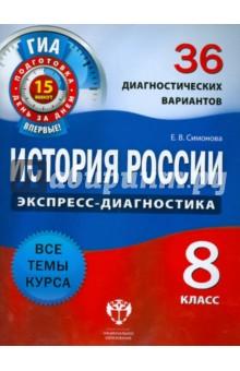 Симонова Елена Викторовна История России. 8 класс. 36 диагностических вариантов