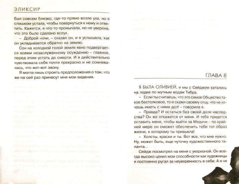 Иллюстрация 1 из 23 для Эликсир - Хилари Дафф | Лабиринт - книги. Источник: Лабиринт