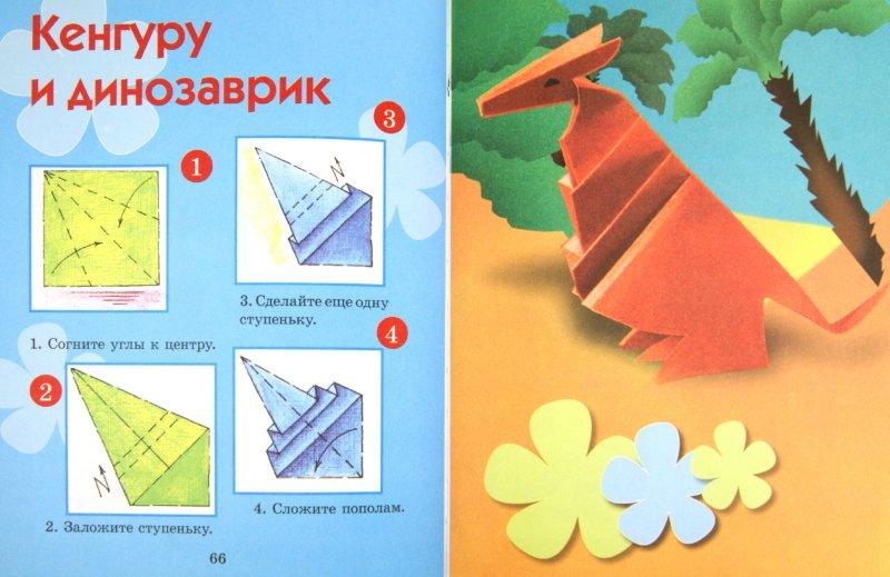 Книга долженко 100 оригами