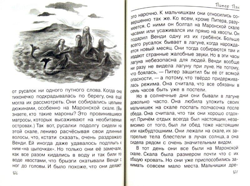 Иллюстрация 1 из 9 для Питер Пэн - Джеймс Барри | Лабиринт - книги. Источник: Лабиринт