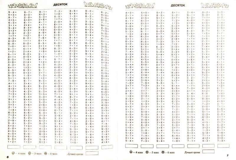Решебники По Математике 5 Класс Виленкин