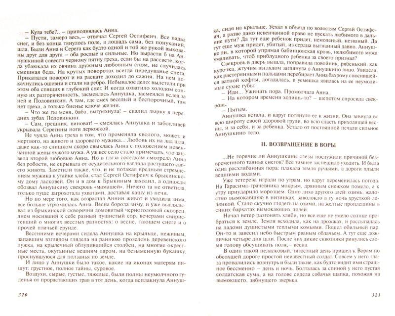 Иллюстрация 1 из 16 для Леонов Л.М. Избранное - Леонид Леонов   Лабиринт - книги. Источник: Лабиринт