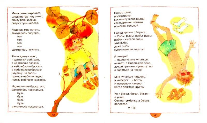 Иллюстрация 1 из 29 для Кто кого перехитрил? - Даниил Хармс   Лабиринт - книги. Источник: Лабиринт