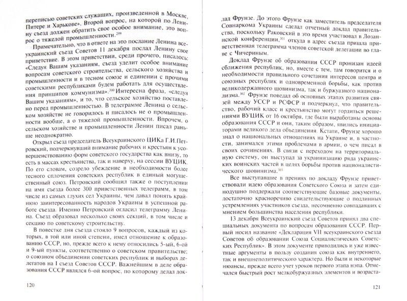 Иллюстрация 1 из 5 для Образование СССР (1917-1924 гг.) - Владислав Гросул | Лабиринт - книги. Источник: Лабиринт