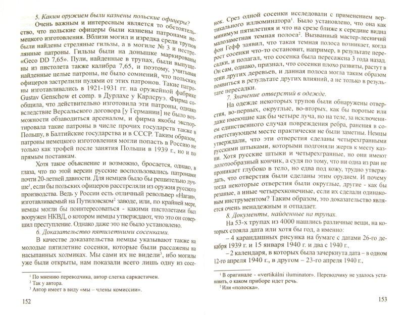 Иллюстрация 1 из 14 для Немцы в Катыни. Документы о расстреле польских военнопленных осенью 1941 года | Лабиринт - книги. Источник: Лабиринт