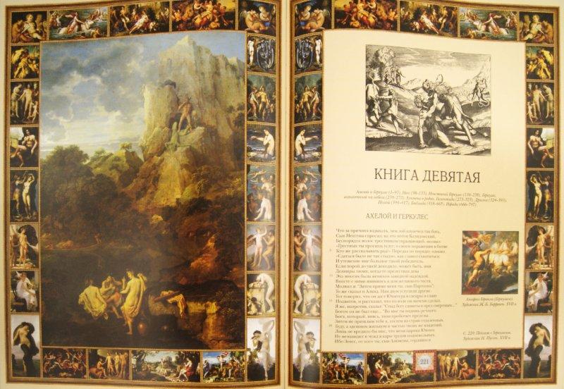 Иллюстрация 1 из 19 для Метаморфозы - Публий Овидий | Лабиринт - книги. Источник: Лабиринт