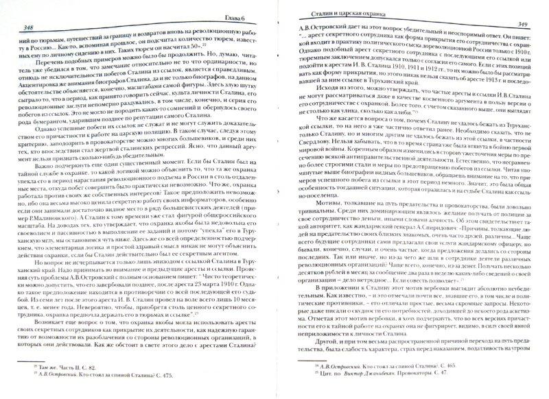 Иллюстрация 1 из 14 для Политическая биография Сталина. Том 1 (1879-1924 гг) - Николай Капченко   Лабиринт - книги. Источник: Лабиринт