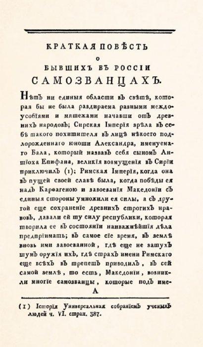 Иллюстрация 1 из 13 для Краткая повесть о бывших в России самозванцах   Лабиринт - книги. Источник: Лабиринт