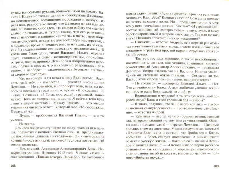Иллюстрация 1 из 7 для Бермудский треугольник - Юрий Бондарев | Лабиринт - книги. Источник: Лабиринт