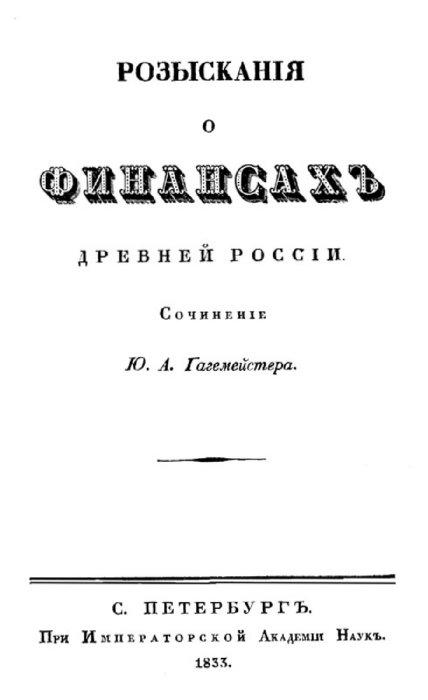 Иллюстрация 1 из 13 для Розыскания о финансах Древней России   Лабиринт - книги. Источник: Лабиринт