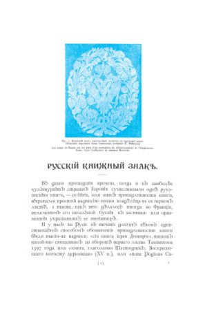 Иллюстрация 1 из 12 для Русский книжный знак   Лабиринт - книги. Источник: Лабиринт