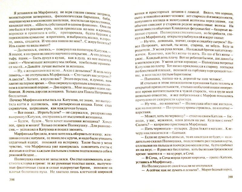 Иллюстрация 1 из 12 для Беглец из рая - Владимир Личутин   Лабиринт - книги. Источник: Лабиринт