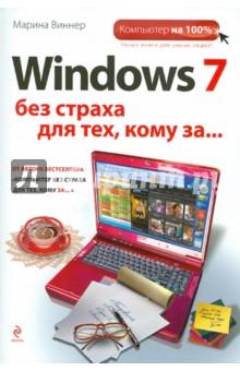 Виннер Марина Windows 7 без страха для тех, кому за...