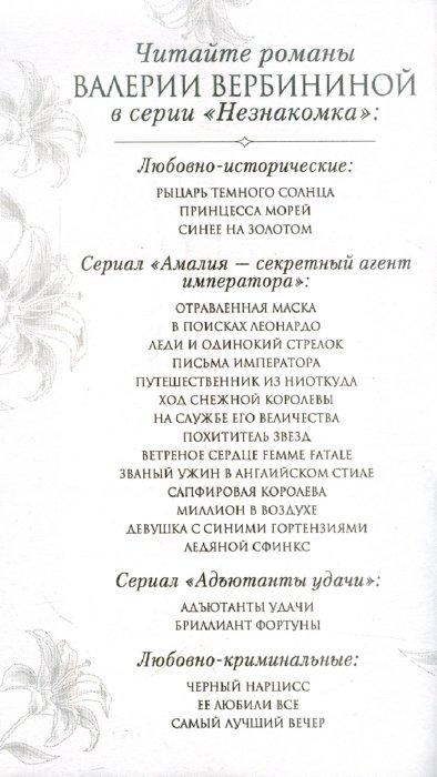 Иллюстрация 1 из 5 для Адъютанты удачи - Валерия Вербинина | Лабиринт - книги. Источник: Лабиринт