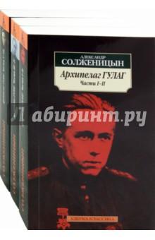 Архипелаг ГУЛАГ. 1918-1956. Опыт художественного исследования (комплект из 3-х книг)