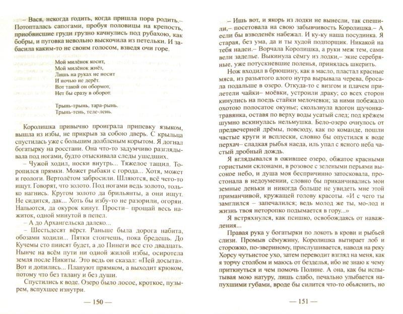 Иллюстрация 1 из 21 для Река любви - Владимир Личутин   Лабиринт - книги. Источник: Лабиринт