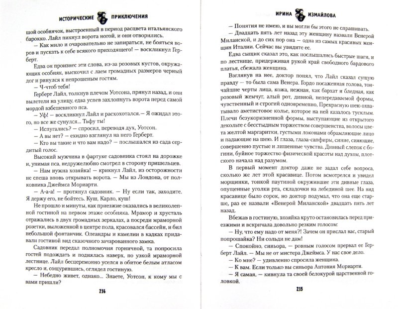 Иллюстрация 1 из 15 для Три ошибки Шерлока Холмса - Ирина Измайлова   Лабиринт - книги. Источник: Лабиринт