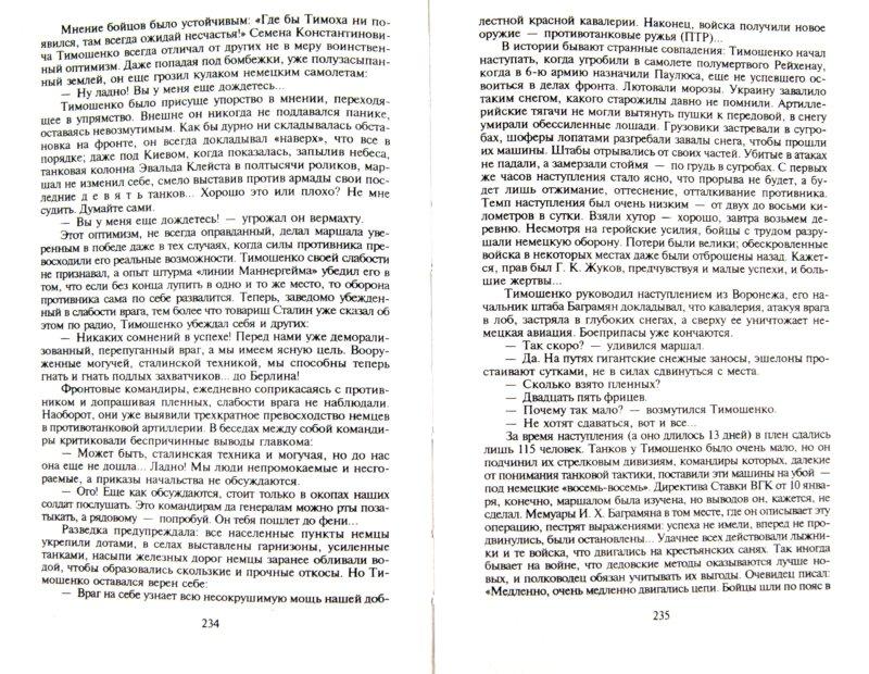 Иллюстрация 1 из 17 для Барбаросса. Миниатюры - Валентин Пикуль | Лабиринт - книги. Источник: Лабиринт