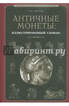 Античные монеты. Иллюстрированный словарь