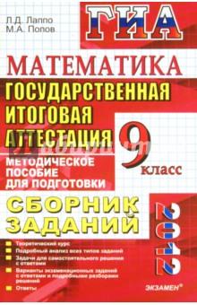 ГИА 2012 Математика. 9 класс. Сборник заданий