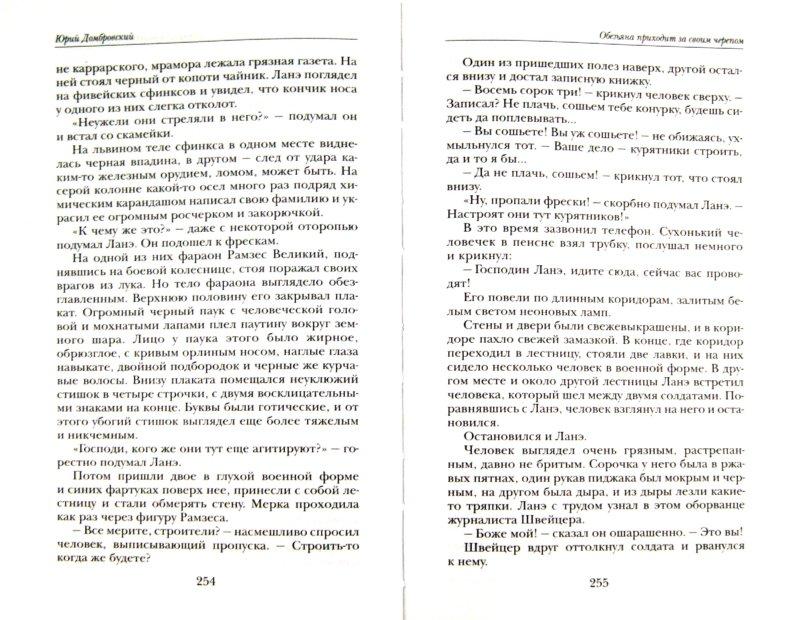 Иллюстрация 1 из 22 для Обезьяна приходит за своим черепом - Юрий Домбровский | Лабиринт - книги. Источник: Лабиринт