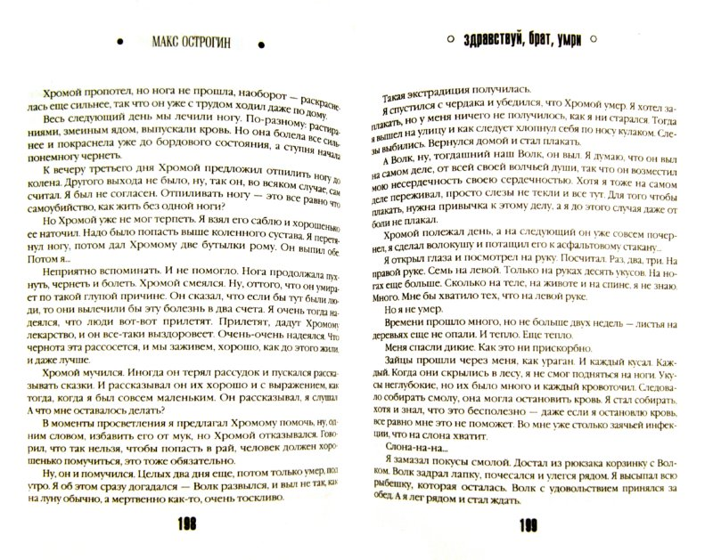 Иллюстрация 1 из 6 для Здравствуй, брат, умри - Макс Острогин | Лабиринт - книги. Источник: Лабиринт