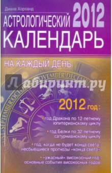 Астрологический календарь на каждый день 2012 года