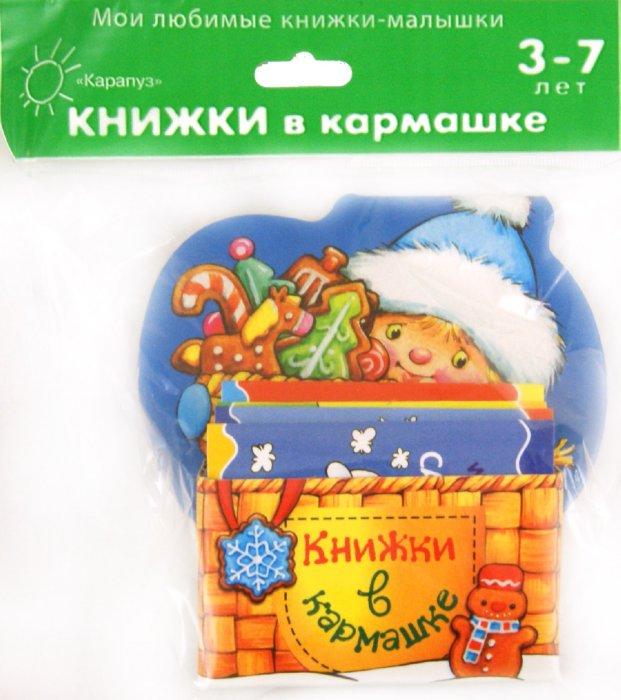 Иллюстрация 1 из 17 для Снегурочка. Мой маленький книжный шкаф на 4 книжки | Лабиринт - книги. Источник: Лабиринт