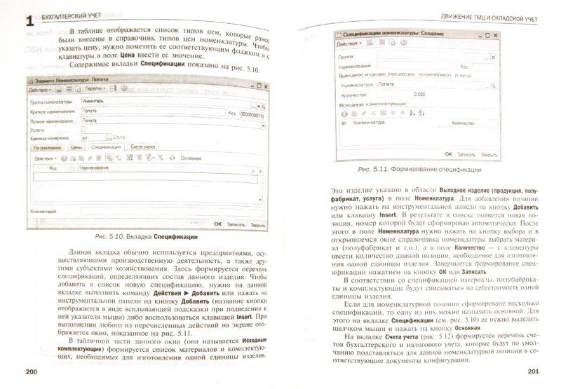 Самоучитель 1С Управление Персоналом 8.2