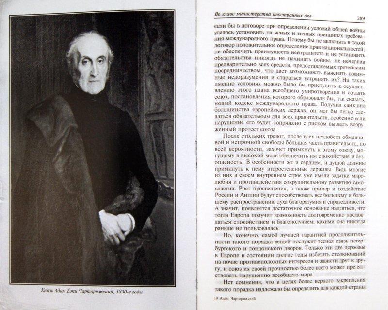 Иллюстрация 1 из 12 для Воспоминания и письма - Адам Чарторижский   Лабиринт - книги. Источник: Лабиринт