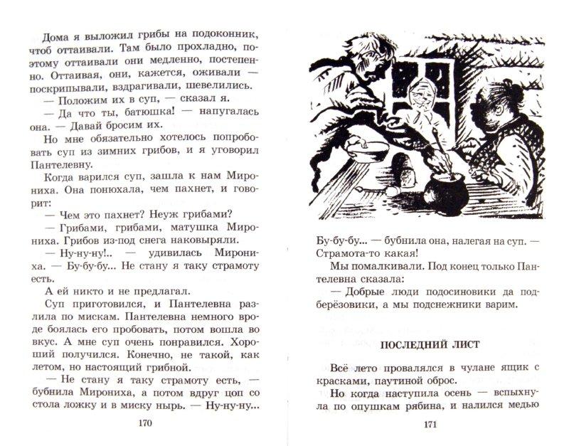 Иллюстрация 1 из 22 для Кепка с карасями - Юрий Коваль | Лабиринт - книги. Источник: Лабиринт